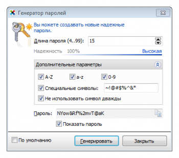 скриншот Sticky Password
